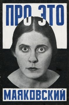 """Alexander Rodchenko.  Cover of the book """"About That"""" by Vladimir Mayakovski. 1923.  Collection of the Moscow House of Photography Museum.  © A. Rodchenko – V. Stepanova Archive.   © Moscow House of Photography Museum"""