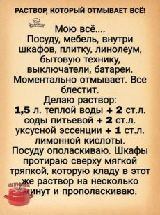 House Cleaning Tips, Diy Cleaning Products, Cleaning Solutions, Cleaning Hacks, Russian Lessons, Teaching Geometry, Flylady, Easy Soup Recipes, Household Cleaners
