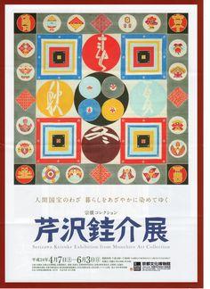 2012.6.3 京都文化博物館 芹沢銈介展.jpg (2550×3509)
