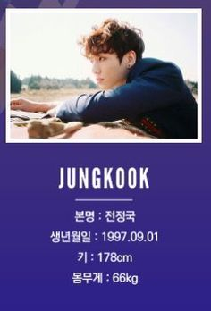 Name : Jeon Jungkook D.O.B: september 1st 1997 weight: 66kg or 145 pounds