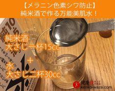 【メラニン色素シワ防止】純米酒で作る万能美肌水!健康技3