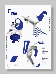 about - zerolab Graphic Design Projects, Graphic Design Posters, Graphic Design Inspiration, Typography Layout, Typography Poster, Book Cover Design, Book Design, Typo Logo Design, Japanese Poster Design