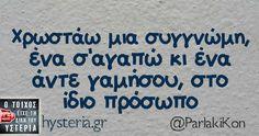 Χρωστάω μια συγγνώμη, ένα σ'αγαπώ - Ο τοίχος είχε τη δική του υστερία Quotes To Live By, Life Quotes, My Motto, Greek Quotes, Laugh Out Loud, Love Him, Wise Words, Texts, Funny Quotes