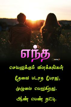 Friendship Quotes In Tamil, Friendship Status, Best Friend Quotes, Best Quotes, Best Friends, I Love You Pictures, Happy Life Quotes, Beat Friends, Best Friend Captions