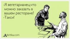 Аткрытка №413619: -Я вегетарианец,что   можно заказать в   вашем ресторане?  -Такси! - atkritka.com