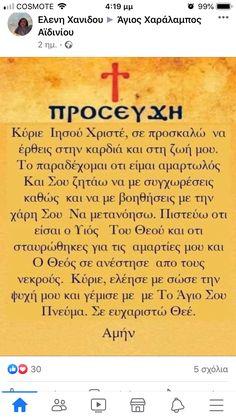 Greek Symbol, Orthodox Christianity, Wise Words, Prayers, Symbols, God, Dios, Prayer, Allah