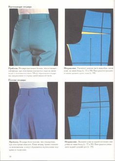 Fitting pants, lots of optionsCorrections for fitting issues with pants before/after/pattern adjustment. Sewing Lessons, Sewing Class, Sewing Basics, Sewing Pants, Sewing Clothes, Diy Clothes, Dress Sewing Patterns, Clothing Patterns, Skirt Patterns