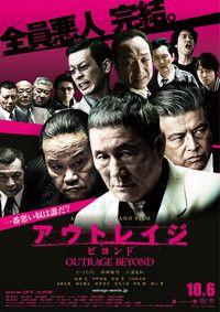 『アウトレイジ ビヨンド』は、北野武監督による日本映画。2012年10月6日に日本公開された。第69回ヴェネツィア国際映画祭コンペティション部門正式出品。R15+指定。     キャッチコピーは「全員悪人 完結。」、「一番悪い奴は誰だ?」。