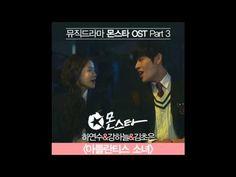 1. Ha Yeon Soo, Kang Ha Neul, Kim Cho Eun - Atlantis Princess (Monstar OST Part.3)(DL/MP3) - YouTube