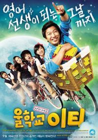 Our School's E.T (2008) - Lee Min-Ho and Moon Chae Won