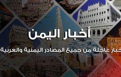 """اخبار اليمن : قال إن الصراع استمر أكثر مما يجب.. السفير الأمريكي في اليمن: سنعطي المجال لـ""""الأصوات المعتدلة"""""""