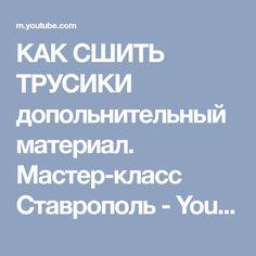 КАК СШИТЬ ТРУСИКИ допольнительный материал. Мастер-класс Ставрополь - YouTube