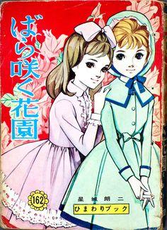 江川みさお Egawa Misao: Bara Saku Hanazono by Seijo Roji/ Himawari books 162, 1963