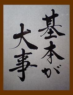 「らおろ☆」の筆遊び Chinese Words, Dance Poses, Chinese Calligraphy, Beautiful Hands, Japan, Lettering, My Favorite Things, Artwork, Frases