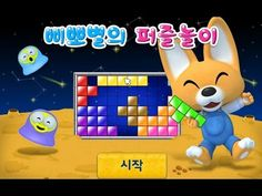 [HD] 에디와 퍼즐놀이#1 with Pororo宝露露,Popolo, Пороро, ポロロ,เกาหลี