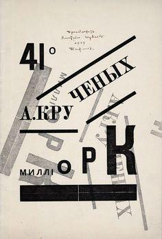 Алексей Крученых — «Миллиорк» – 1919 обложка — Илья Зданевич