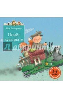 Ник Баттерворт - известный английский автор и иллюстратор книг для детей. Его истории о стороже Вилли были переведены на многие языки и разошлись в мире общим тиражом более 7 миллионов экземпляров!  Однажды у Вилли сломалась газонокосилка, и...