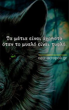 Greek Quotes, Movie Quotes, Motivational, Wisdom, Angel, Words, Film Quotes, Horse, Angels