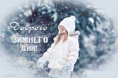 Image result for хорошего зимнего дня гиф