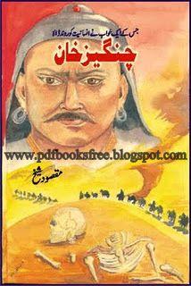Changez Khan history in Urdu | Free Pdf Books