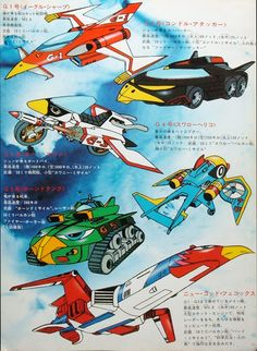 Battle of the Planets Vehicles | Battle of the Planets