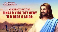 «Το μυστήριο της ευσέβειας: η συνέχεια» 6 - Ο Κύριος Ιησούς είναι ο Υιός...