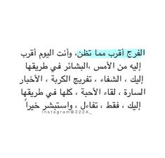Arabic Words, Arabic Quotes, Islamic Quotes, Hd Wallpaper Quotes, Naruto Family, Islam Religion, My World, Vows, Inspire Me
