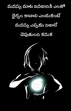 Wale Quotes, Happy Birthday Wishes Song, Sensible Quotes, Telugu Inspirational Quotes, Life Quotes Pictures, Lesson Quotes, People Quotes, Beautiful Indian Actress, Cute Baby Animals