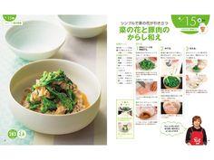 菜の花と豚肉の辛子和え 菜の花 豚肉