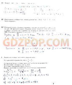 Решебник по математике 5 класс зубарева гамбарин