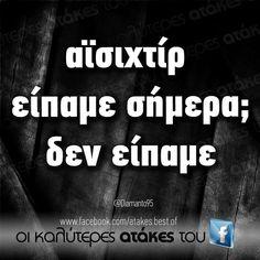 Βρε αϊ σιχτίρ. Funny Greek Quotes, Funny Picture Quotes, Funny Pictures, Funny Quotes, Life Quotes, Funny Memes, Hilarious, Jokes, Try Not To Laugh
