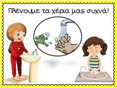 Όλα για το νηπιαγωγείο!: Μικρόβια-Καθαριότητα
