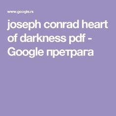 joseph conrad heart of darkness pdf - Google претрага