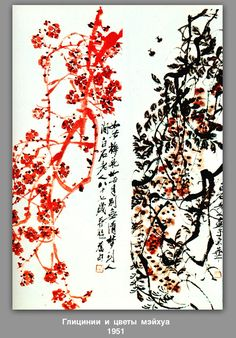 Qi Baishi, Wisteria flowers and meyhua, 1951