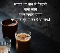 Hindi Words, Hindi Shayari Love, Love Quotes In Hindi, Tea Lover Quotes, Chai Quotes, Good Thoughts Quotes, Morning Thoughts, Epic Quotes, Inspirational Quotes Pictures