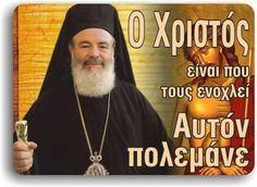 xristodfoulos3 Greek Beauty, Orthodox Christianity, Spiritual Life, Food For Thought, Wise Words, Greece, Religion, Spirituality, Faith