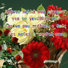 Happy Birthday Celebration, Happy Birthday Messages, Greek Quotes, Friends Forever, Birthdays, Blog, Cards, Gifts, Good Morning Flowers