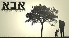 שיר חדש ליאור מיארה — אבא  | 2015