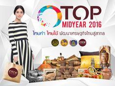 กรมพัฒนาชุมชน กระทรวงมหาดไทย แนวคิด ไทยทำ ไทยใช้ พัฒนาเศรษฐกิจไทยสู่สากล Theme POLYGON ART TEXTURE DESIGN Art Texture, Thai Design, Thai Style, Layout, Concept, Creative, Writer, Posters, Display