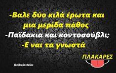 Haha, Funny Quotes, Greek, Company Logo, Logos, Instagram, Humor, Funny Phrases, Ha Ha