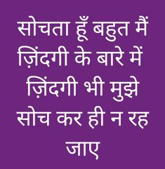 Self Development, Hindi Quotes, Life Quotes, Calm, Facts, Thoughts, Feelings, Quotes About Life, Quote Life