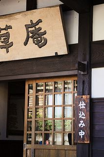Front side of restaurant | Flickr - Photo Sharing!