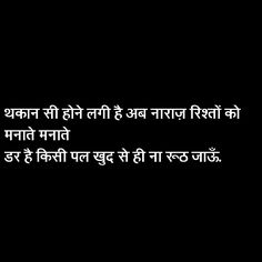 so true what they sey. Shyari Quotes, Life Quotes Pictures, Poetry Quotes, Picture Quotes, Words Quotes, Best Quotes, Qoutes, Talking Behind My Back Quotes, Love Quotes In Hindi