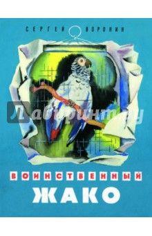 Сергей Воронин - мастер повестей и рассказов, на первый взгляд, простых и незамысловатых, но от этого ничуть не менее интересных и глубоких. История о храбром попугае Жако не оставит равнодушным ни одного читателя: да и как не подивиться...