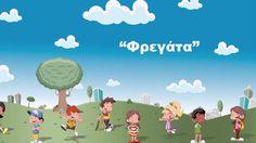 Φρεγάτα Back To School, Youtube, Family Guy, Blog, Kids, Amazing, Facebook, Music, Robin