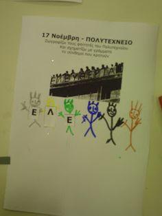 << ΠΕΡΙ... ΝΗΠΙΑΓΩΓΩΝ >> (All about kindergarten): Φύλλο εργασίας με αφορμή το Πολυτεχνείο (αναδημοσίευση)
