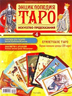 Энциклопедия Таро. № 4 (2014)