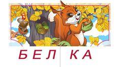 Слово из 2 слогов Tigger, Disney Characters, Fictional Characters, Family Guy, Writing, Reading, School, Reading Books, Schools