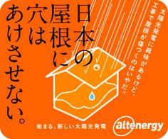 日本の屋根に穴はあけさせない。altenergyのバナーデザイン