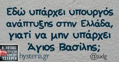 εδώ υπάρχει Υπουργός ανάπτυξης στην Ελλάδα, γιατί να μην υπάρχει Άγιος Βασίλης;